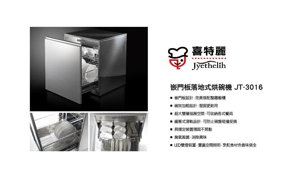 《H&M大樓‧採用建材》烘碗機