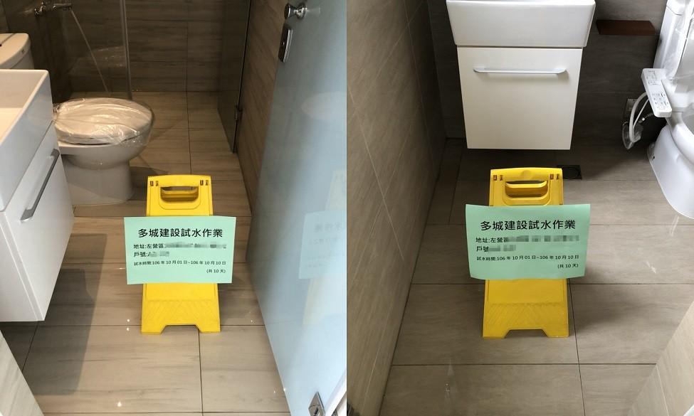 衛浴防水.排水試水一週