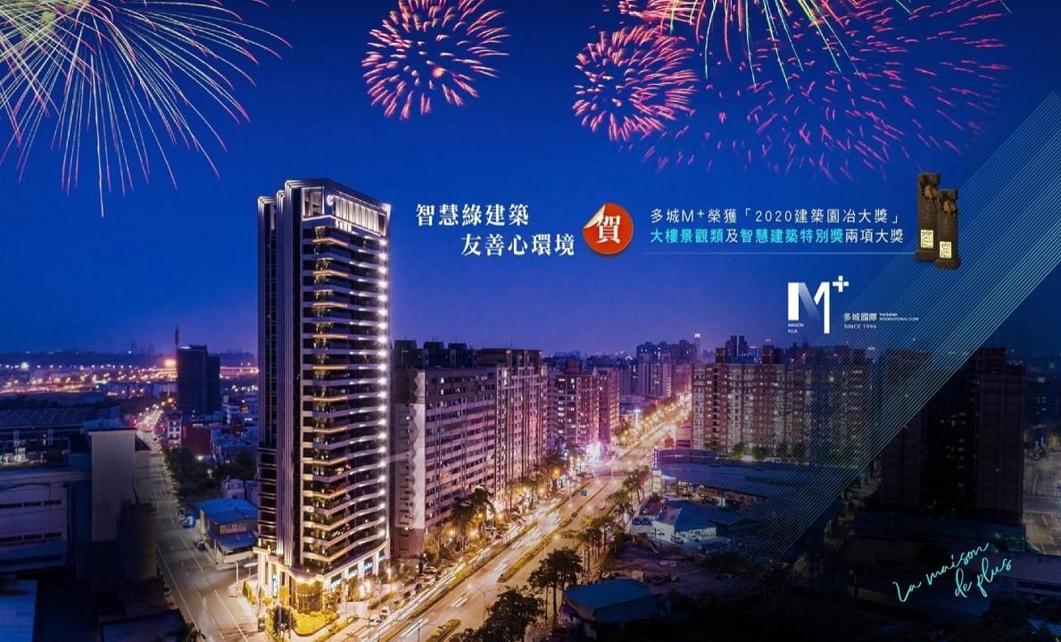恭賀!!多城國際 「𝐌⁺」榮獲《建築園冶獎》兩項大獎