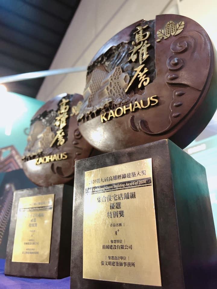 恭賀!!多城國際 「𝐌⁺」榮獲《高雄厝》三項大獎