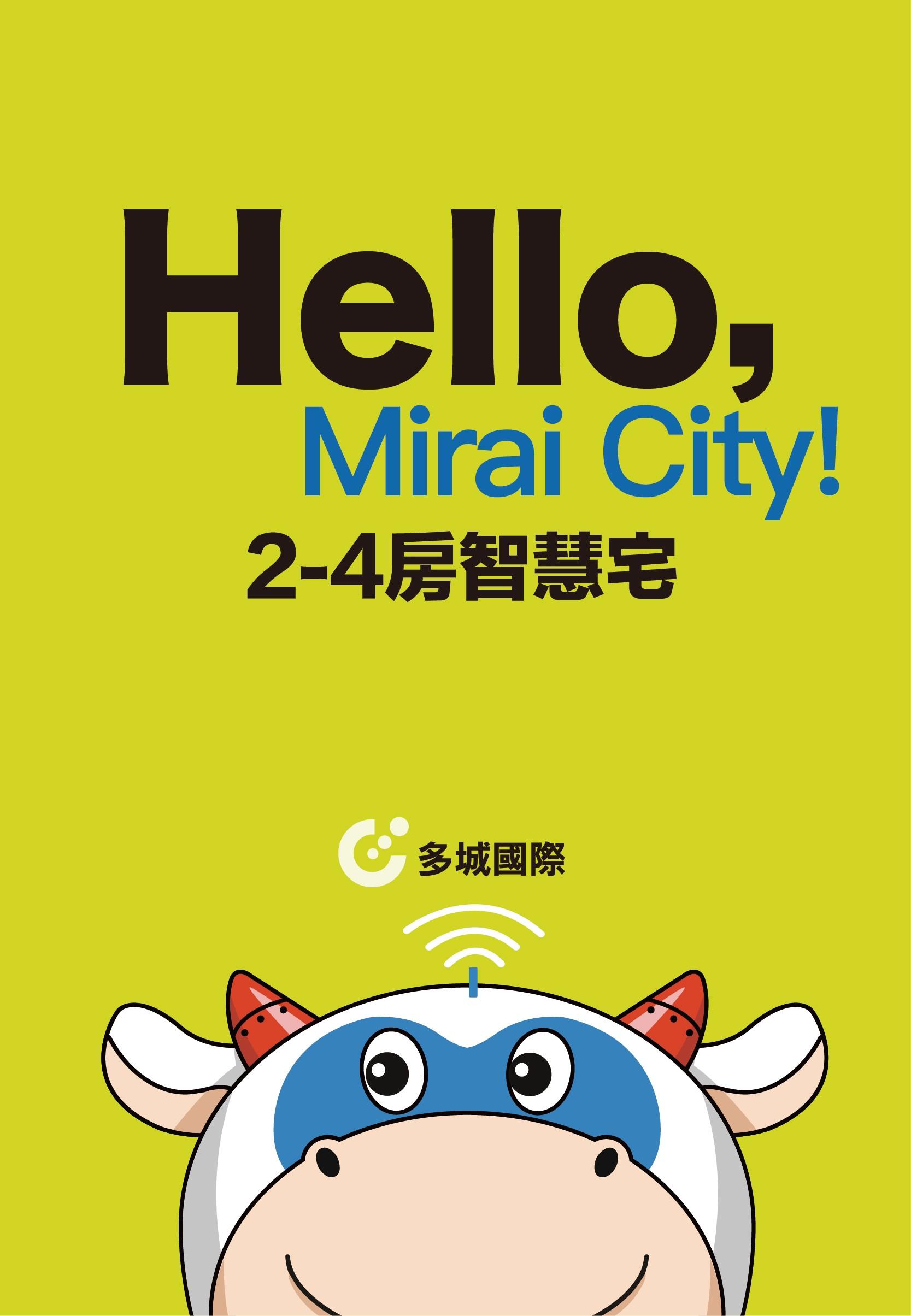 多城市_Hello Mirai City