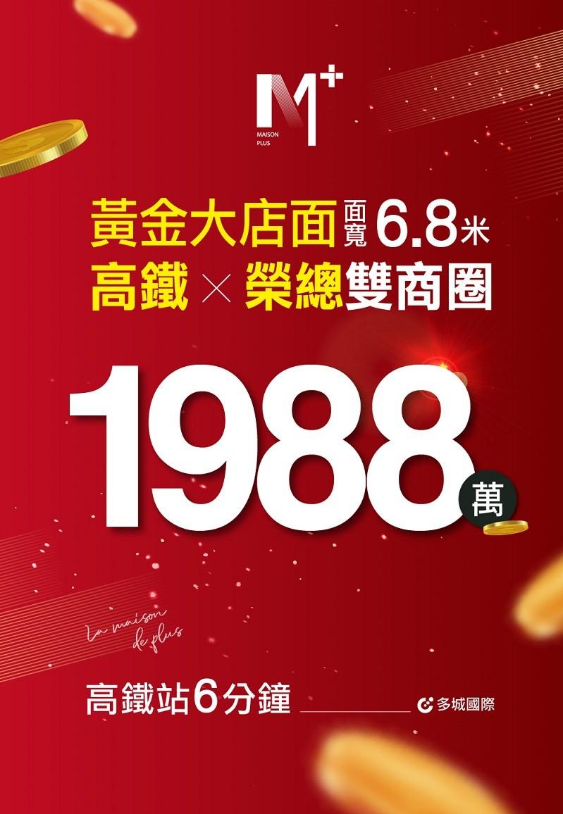 2M店面1988