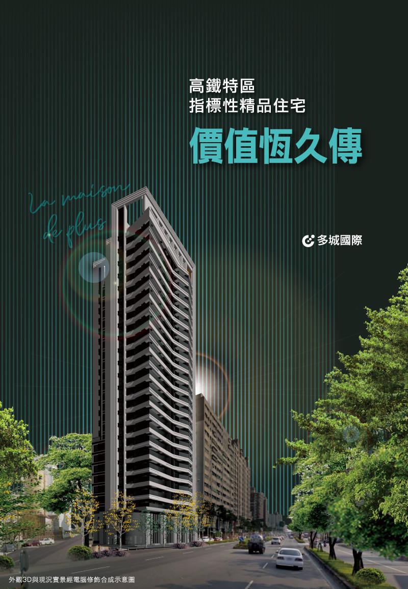 多城國際 指標性精品住宅